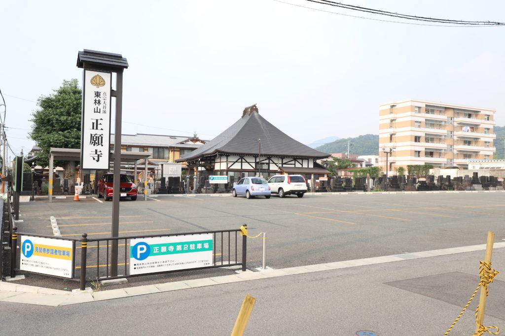 正願寺駐車場